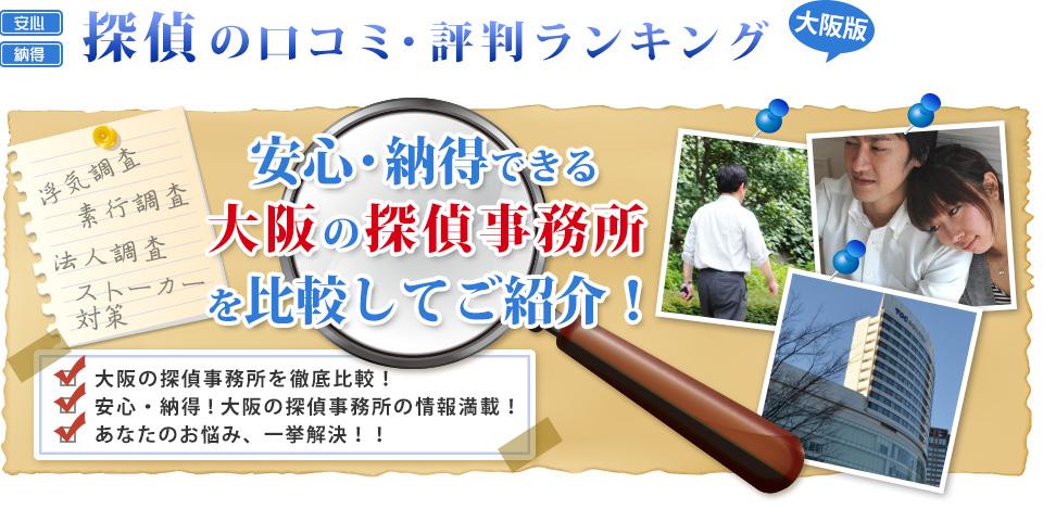 探偵の口コミ・評判ランキング