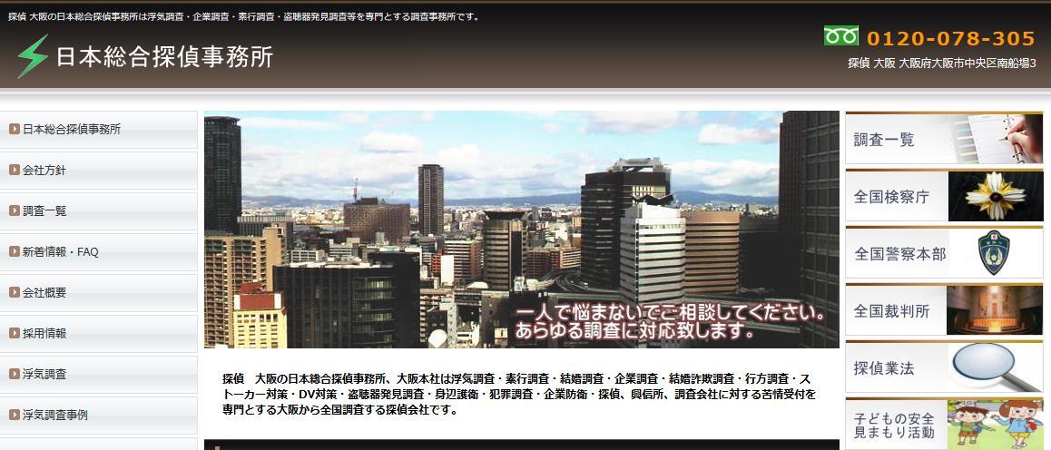 日本総合探偵事務所 口コミ・評判